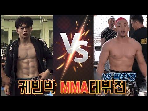 [Kevin Park] 풋풋했던 케빈박 MMA 데뷔전 VS 박찬정 [한/EN/日]