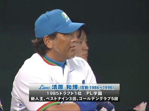 L-M 8月22日 清原氏が西武のユニフォームで始球式に登場