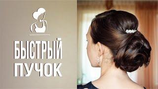 HAIR • Как сделать небрежный низкий пучок • Быстрый пучок • Эффектная прическа • Kharitosha(Такую прическу должна уметь делать каждая девушка! Красивый, стильный, современный, а главное быстрый пучок..., 2016-09-27T16:00:06.000Z)