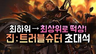 한방에 최하위 → 최상위로 떡상! '진:트러블슈터' 초…