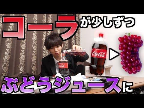 【検証】コーラが徐々にぶどうジュースになると気づかない説