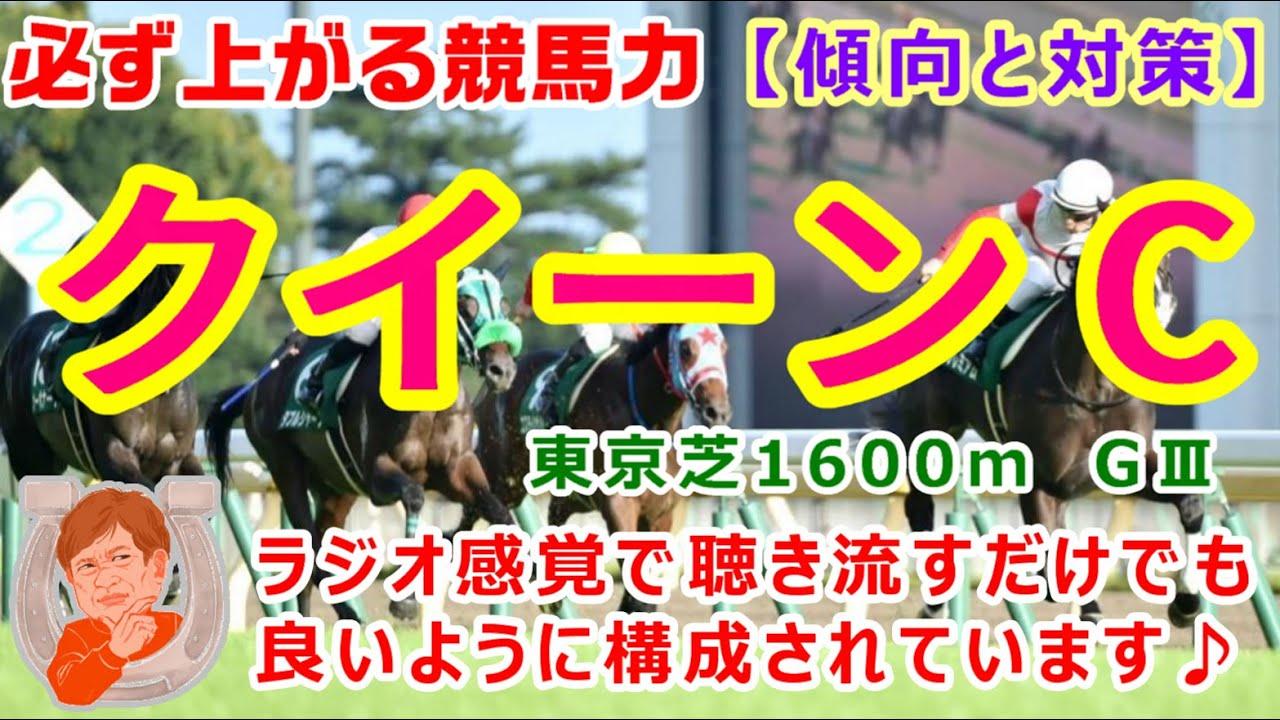 2021 競馬 クイーン カップ