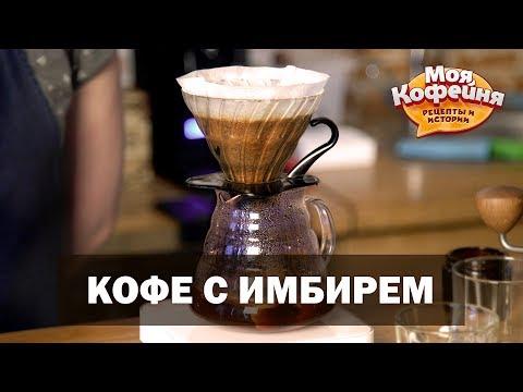 Рецепт кофе с имбирем от игры Моя Кофейня и JS Barista Training Center