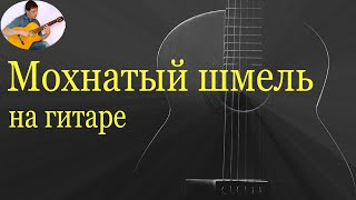 Download Цыган идет (Мохнатый шмель) - муз. из к/ф Жестокий романс Mp3 and Videos