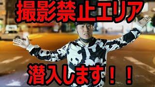 西成あいりん地区 【撮影禁止エリア】に潜入!!!!