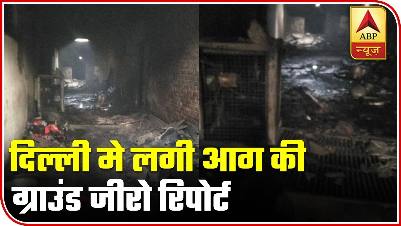 Delhi Fire Ground Report: Congested Rooms, Roads Led To Many Deaths | ABP News