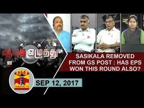 (12/09/2017)Ayutha Ezhuthu - Sasikala Removed from GS Post: Has EPS won this round also..?