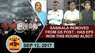 Aayutha Ezhuthu 12-09-2017 Sasikala Removed from GS Post: Has EPS won this round also..? – Thanthi TV Show