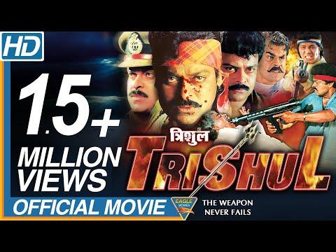 Trishul Hindi Dubbed Full Movie   ...
