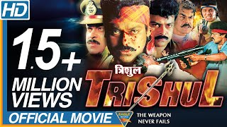 Trishul Hindi Dubbed Full Movie || Chiranjeevi, Ramyakrishna, Nagma, Rambha || Eagle Hindi Movies