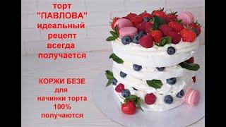 торт ПАВЛОВА идеальный рецепт всегда получается СУПЕР Коржи БЕЗЕ для начинки тортов Cake PAVLOVA