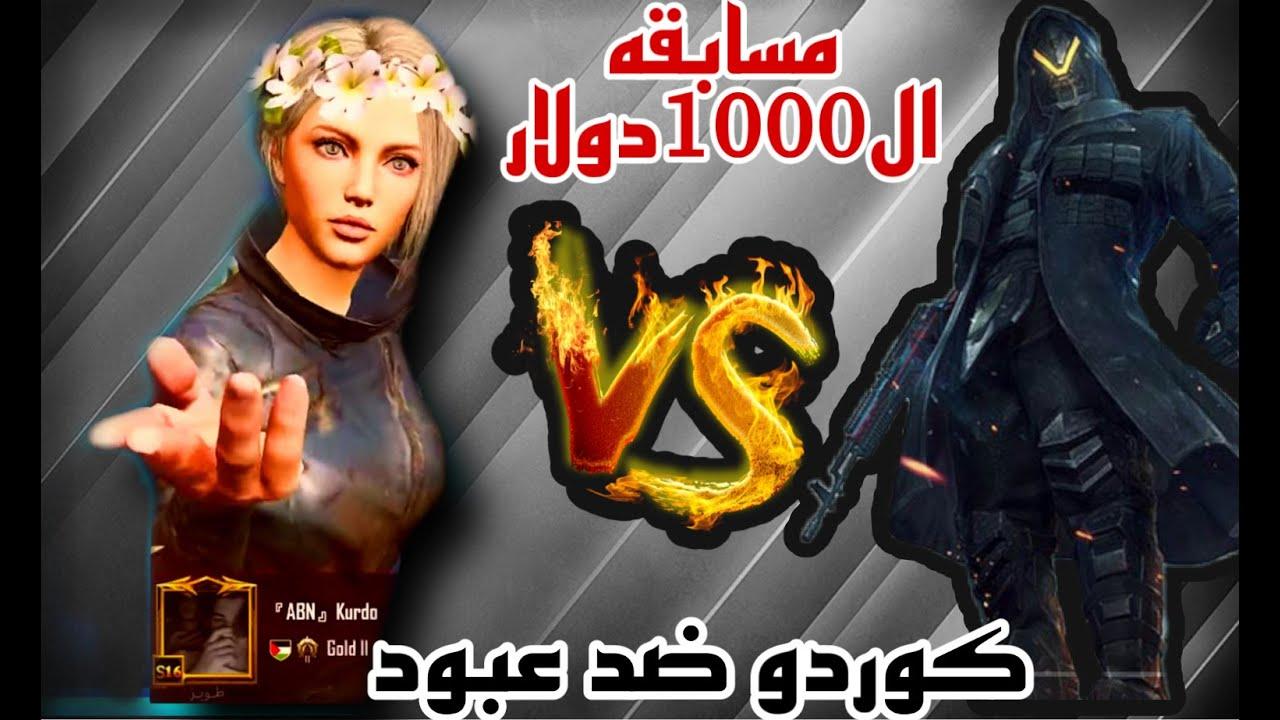 ماقبل النهائي كوردو ضد ابن عبود الروم الثاني في مسابقه ال1000دولار بين اعظاءABN
