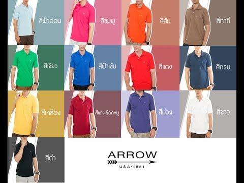 โปโล ARROW13 Colours Shop on air Thailand