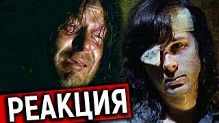 Реакция Дэрила На Смерть Карла / TheTalkingBro
