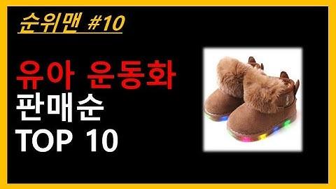 유아 운동화 TOP 10 - 유아 운동화, 아동 운동화, 키즈 운동화 1위~10위제품 소개합니다.