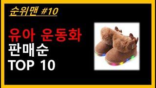유아 운동화 TOP 10 - 유아 운동화, 아동 운동화…
