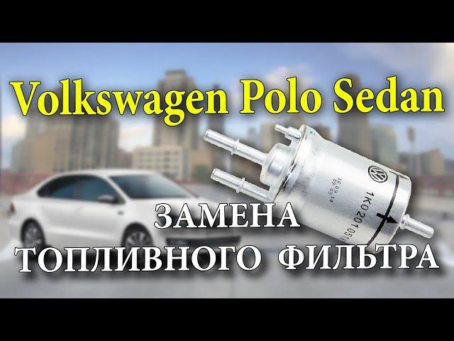 Volkswagen Polo Sedan ТО-2 замена топливного фильтра