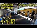 小平駅を歩いてみた 西武新宿線・拝島線 Kodaira station Seibu Shinjuku line and…