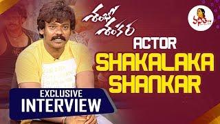 Shakalaka Shankar Exclusive Interview On Shambo Shankara | Celebrity Interviews | Vanitha TV
