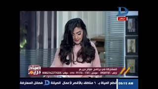صباح دريم مع منة فاروق حلقة 22-1-2017