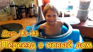 Семья Бровченко. Переезд в Горохово в свой дом (День 12-13) (10.16г.)