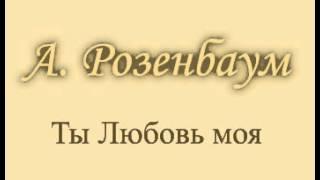 А. Розенбаум -