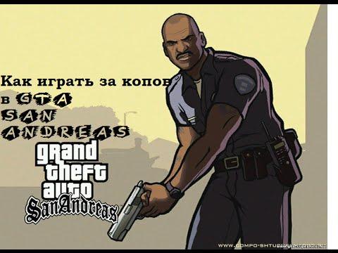 Как играть за Копов в GTA San Andreas