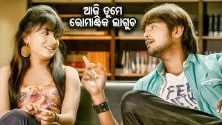 Best Romantic Scene - Aaji Tume Romantic Lagucha | New Odia Film - College Time