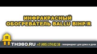 видео Ballu BIHP/R-1000