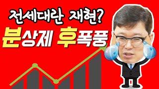 [부동산 전망] 전세대란 재현하나? 분상제 후폭풍 20…