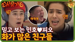 New Journey to the West 6 믿고 보는 민호♥피오! 화가 많은 친구들 181118 EP.3