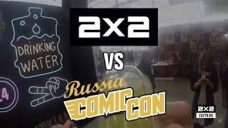 2x2 на Comic Con Russia 2017