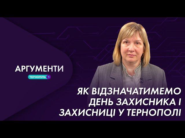 Як відзначатимемо День захисника і захисниці у Тернополі | Аргументи 11.10.2021