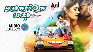 Iruvudellava Bittu | Meghana Raj | Thilak | Kannada Audio Jukebox | Shridhar V.Sambhram