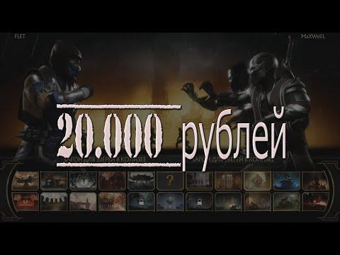 MK11: бой за 20000 рублей (турнир М.Видео на ПК)