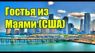 КОТЛЯРОFF FM (16.09.2018) Гостья из Маями (США) на КОТ ФМ.