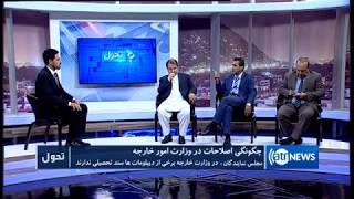 TAHAWOL 23 May 2018 | تحول: چگونگی اصلاحات در وزارت خارجه