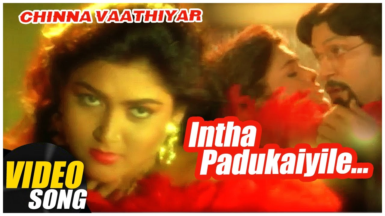Kushboo Tamil Hot Minimalist intha padukaiyile video song   chinna vathiyar tamil movie