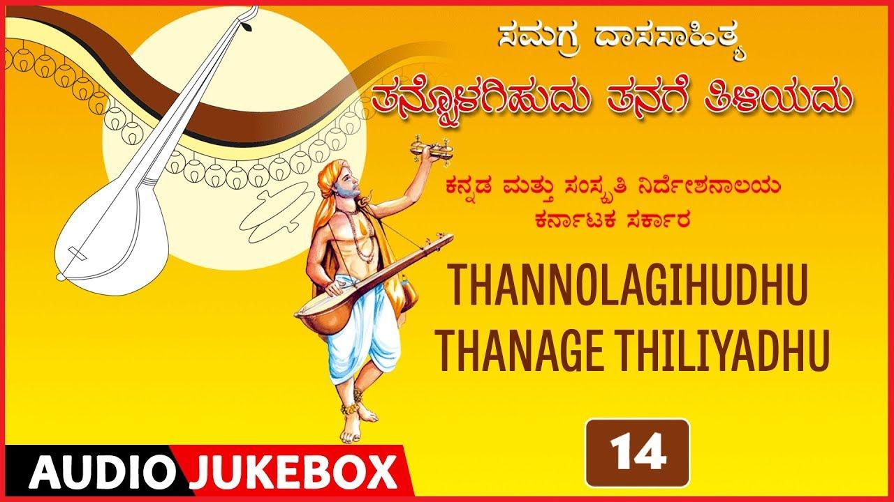 shankar shanbhag devotional songs