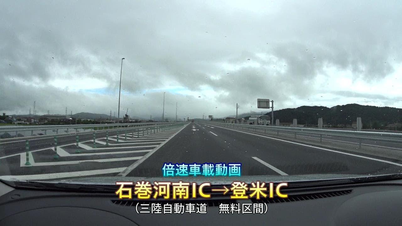 車載動画】三陸自動車道 石巻河...