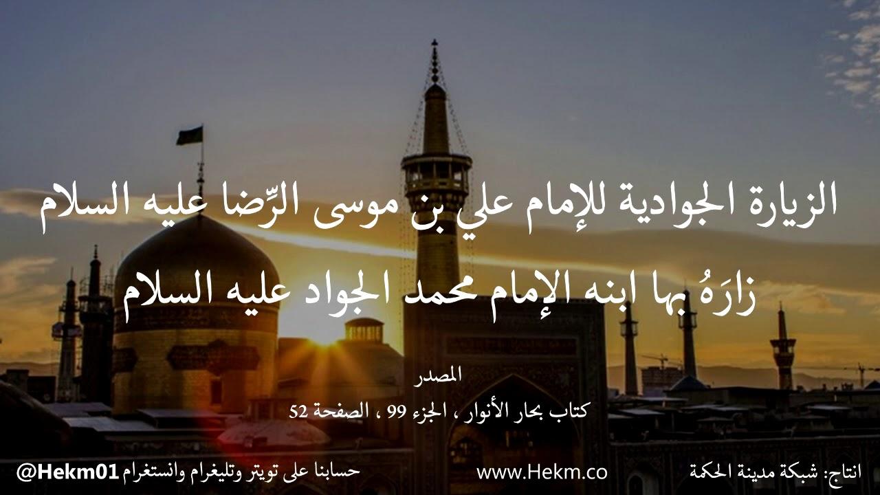 الزيارة الجوادية للإمام الرضا (ع) زاره بها ابنه الإمام محمد الجواد ع
