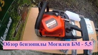 Шолу бензопилы Могилев БМ-5,5