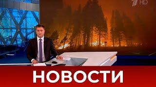 Выпуск новостей в 09:00 от 31.08.2021