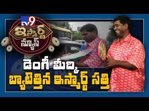 iSmart News : iSmart Sathi Hilarious Fun - Today @ 9:30 PM, Don't miss - TV9