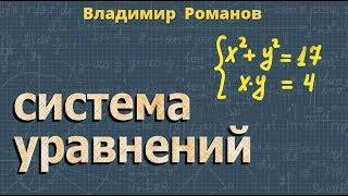 решение систем УРАВНЕНИЙ второй степени | Алгебра 8 и 9 класс