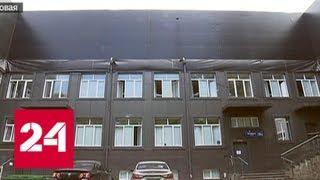 Суд постановил закрыть хостел с мигрантами, но он не закрылся - Россия 24