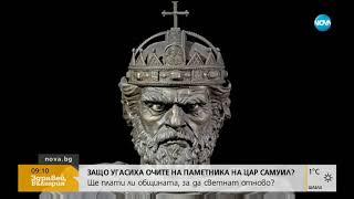 Защо угасиха очите на паметника на Цар Самуил - Здравей, България (13.12.2018г.)