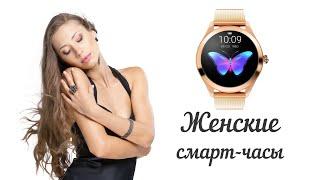 Ladies Smart Watch KingWear KW10 по справжньому жіночі смарт годинник