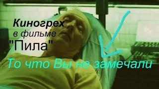 """Киноляп в фильме""""Пила"""""""