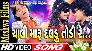 Chali  Maru Daldu Todi Re    Rohit Thakor    Sad Song  2017   